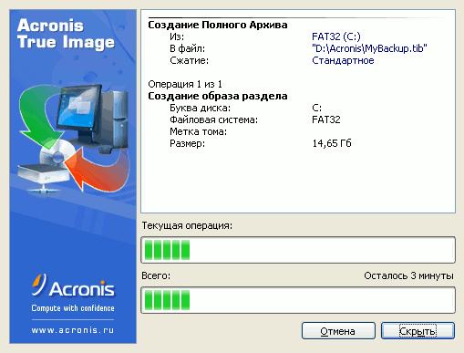 Как создать образ системы с помощью acronis