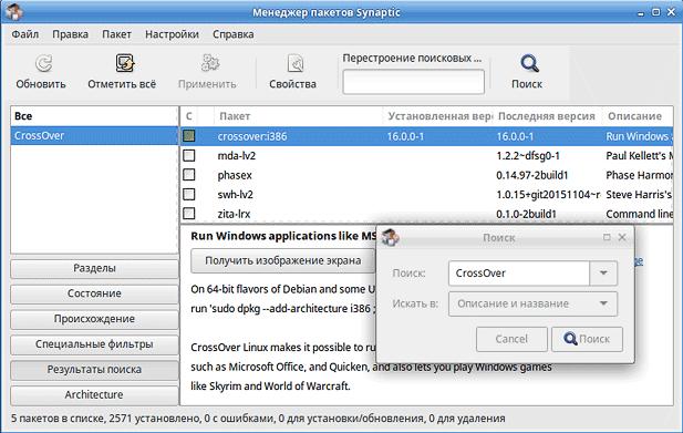 Удаление CrossOver из операционной системы Ubuntu