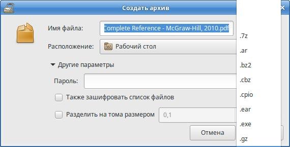 Как создать архив частями